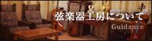 弦楽器工房について